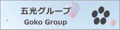 五光グループ