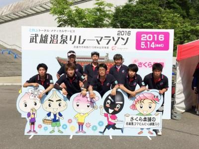 武雄温泉 リレーマラソン2016~武雄市市制施行10周年記念